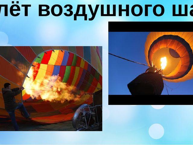 Полёт воздушного шара