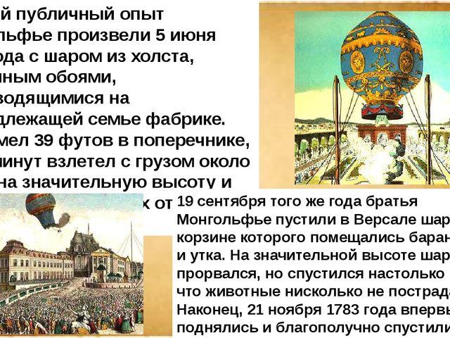 Первый публичный опыт Монгольфье произвели 5 июня 1783года с шаром из холста...