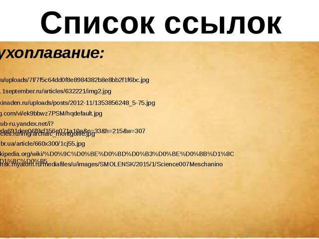 Список ссылок Воздухоплавание: http://333v.ru/uploads/7f/7f5c64dd0f8e8984382b...