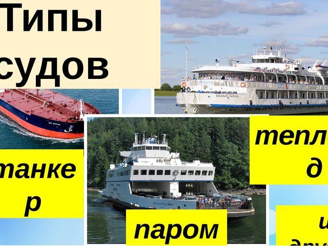Типы судов танкер паром теплоход и другие