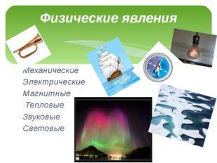 Механические Электрические Магнитные Тепловые Звуковые Световые Физические яв