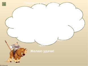 «Машина времени» 1 В каком веке впервые на Руси начали записывать сведения о
