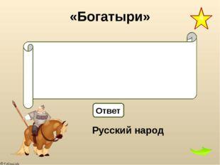 «Живая картинка» 2 Перед Куликовской битвой к нему прибыл князь Дмитрий за со
