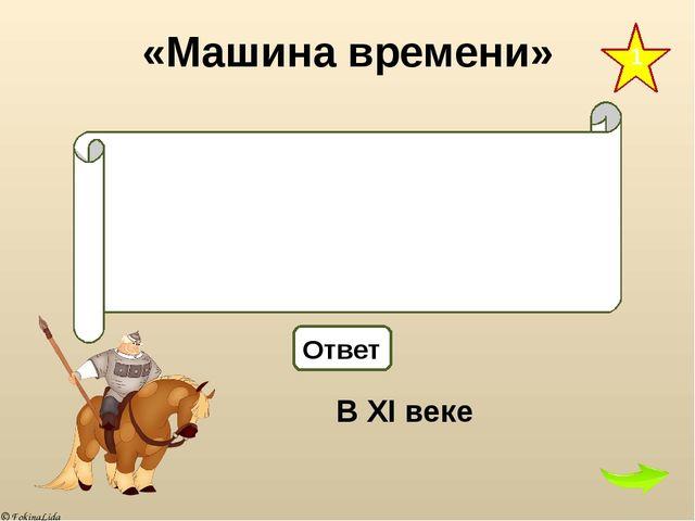 «Машина времени» 3 Этой датой начинается отрывок из летописи «И повесил Олег...