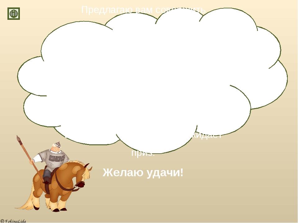 «Машина времени» 1 В каком веке впервые на Руси начали записывать сведения о...