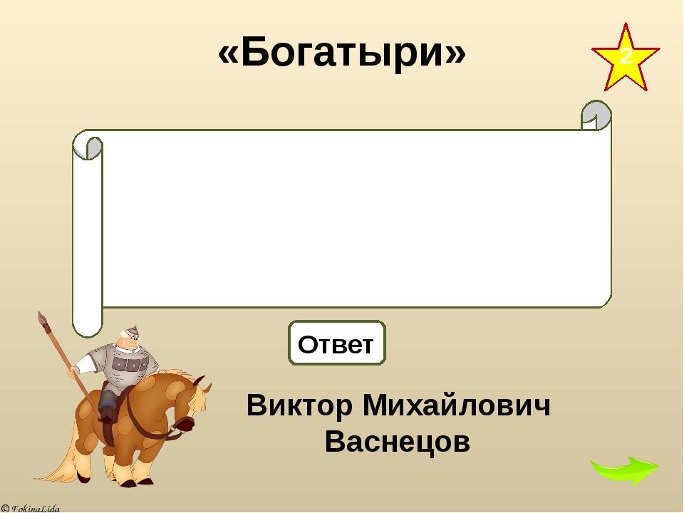 «Богатыри» 4 В былине говорится, как Илья Муромец попадает в плен. А кто на с...