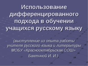 Использование дифференцированного подхода в обучении учащихся русскому языку