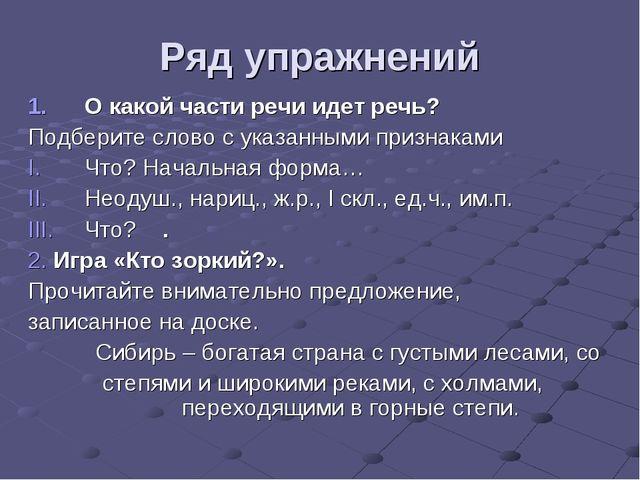 Ряд упражнений О какой части речи идет речь? Подберите слово с указанными при...