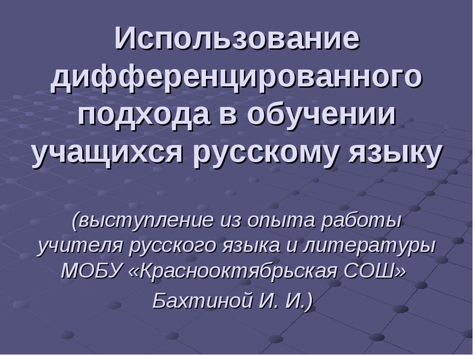 Использование дифференцированного подхода в обучении учащихся русскому языку...