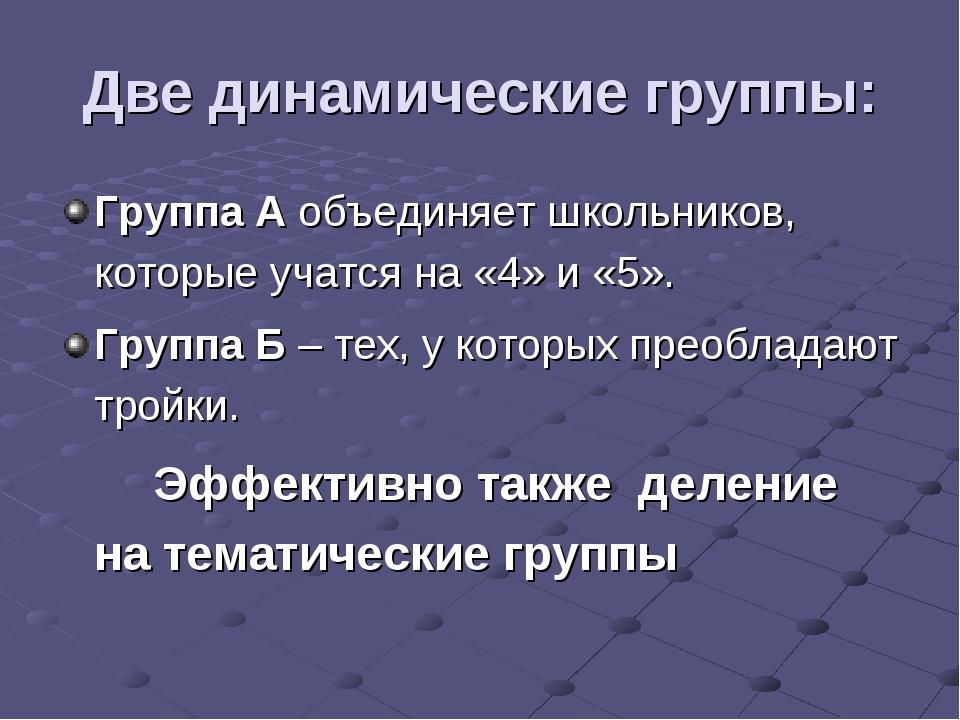Две динамические группы: Группа А объединяет школьников, которые учатся на «4...
