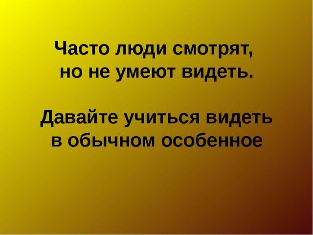 Часто люди смотрят, но не умеют видеть. Давайте учиться видеть в обычном особ...