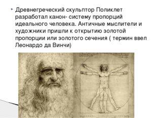 Древнегреческий скульптор Поликлет разработал канон- систему пропорций идеаль
