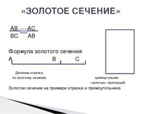 АВ АС ВС АВ Формула золотого сечения А В С Деление отрезка по золотому сечен