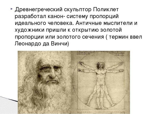 Древнегреческий скульптор Поликлет разработал канон- систему пропорций идеаль...