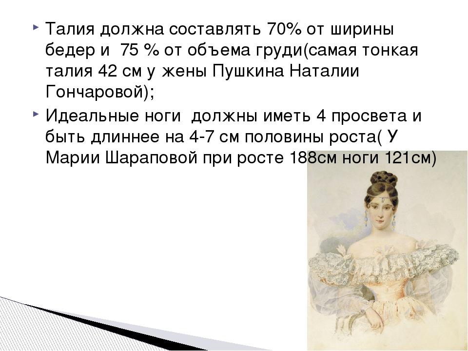 Талия должна составлять 70% от ширины бедер и 75 % от объема груди(самая тонк...