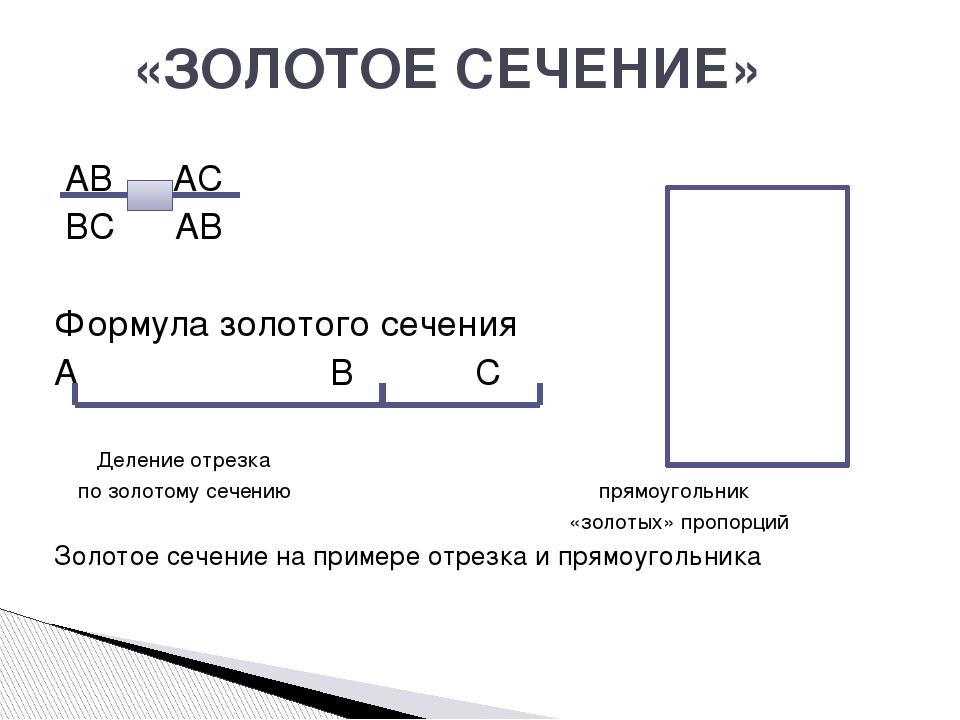 АВ АС ВС АВ Формула золотого сечения А В С Деление отрезка по золотому сечен...