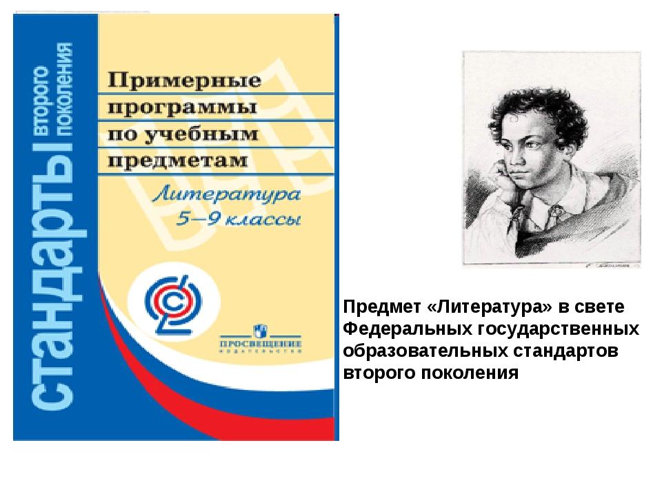 Предмет «Литература» в свете Федеральных государственных образовательных ста...