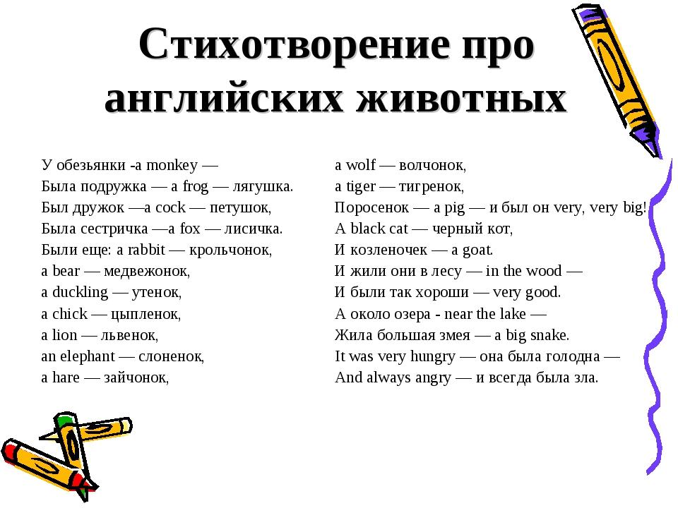 Стихотворение про английских животных У обезьянки -a monkey — Была подружка —...
