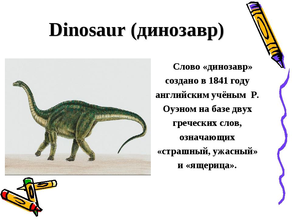 Dinosaur (динозавр) Слово «динозавр» создано в 1841 году английским учёным Р...