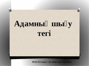 Адамның шығу тегі IKAZ.KZ-ашық мәліметтер порталы