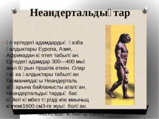 Неандертальдықтар ұл ертедегі адамдардың қазба қалдыктары Еуропа, Азия, Африк