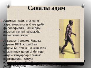 Саналы адам Адамның табиғаты және жаратылысы осы күнге дейін философиялық жән