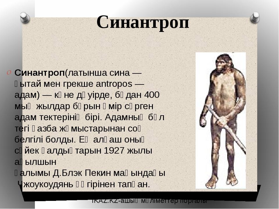 Синантроп Синантроп(латынша сина — қытай мен грекше antropos — адам) — көне д...