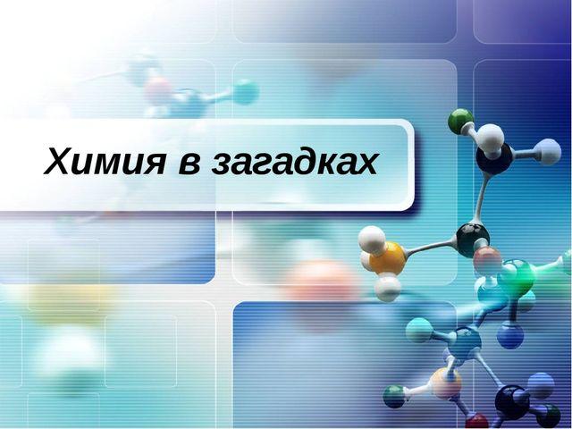 Химия в загадках
