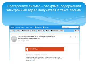 Электронное письмо – это файл, содержащий электронный адрес получателя и тек