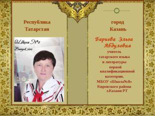 Республика город Татарстан Казань Бариева Эльза Абдуловна учитель татарского