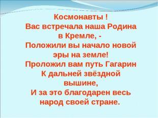 Космонавты ! Вас встречала наша Родина в Кремле, - Положили вы начало новой э