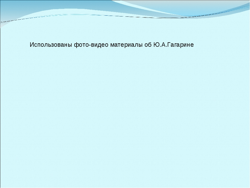Использованы фото-видео материалы об Ю.А.Гагарине
