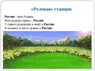 «Ролевая» станция Россия – моя Родина. Моя родная страна – Россия. С самого