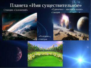 Планета «Имя существительное» «Единично – множительная» станция Станция «Скло