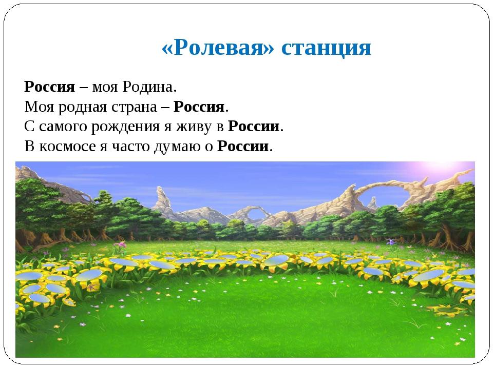 «Ролевая» станция Россия – моя Родина. Моя родная страна – Россия. С самого...