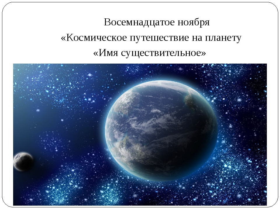 Восемнадцатое ноября «Космическое путешествие на планету «Имя существительное»