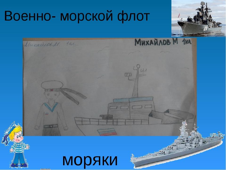 Военно- морской флот моряки