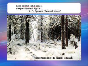Иван Иванович Шишкин «Зима» Буря мглою небо кроет, Вихри снежные крутя… А. С