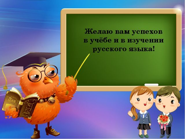 Желаю вам успехов в учёбе и в изучении русского языка! Желаю вам успехов в у...