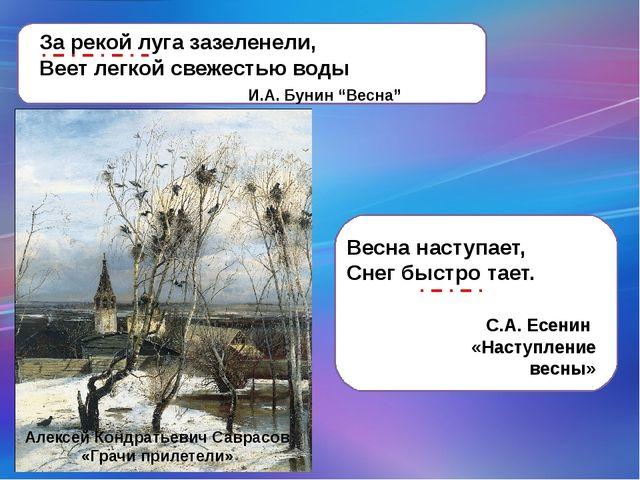 Алексей Кондратьевич Саврасов «Грачи прилетели» За рекой луга зазеленели, Ве...