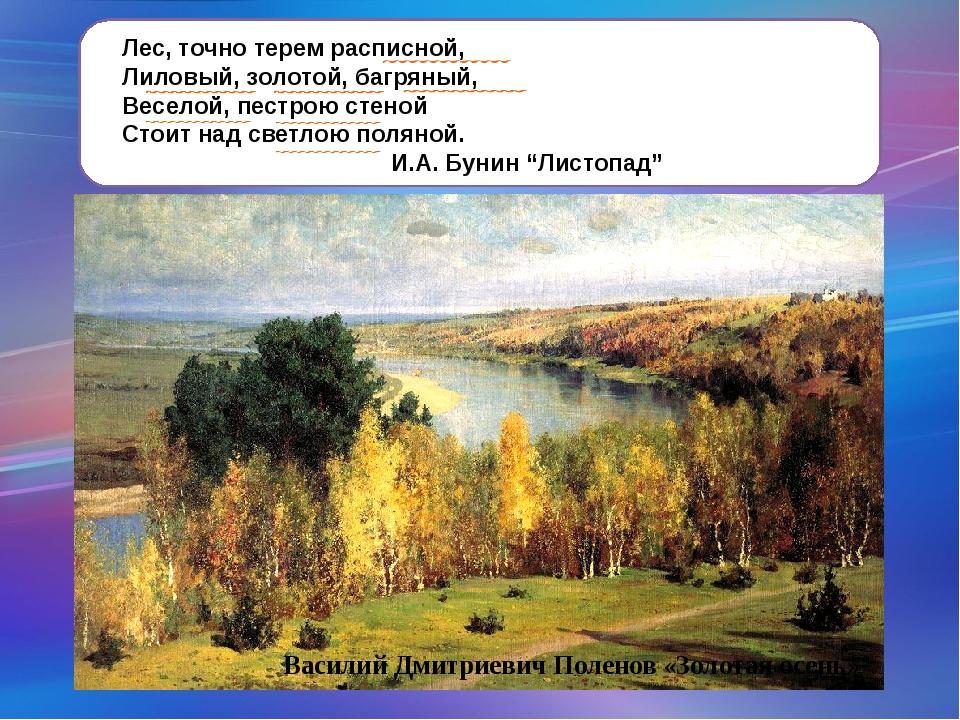 Василий Дмитриевич Поленов «Золотая осень» Лес, точно терем расписной, Лилов...