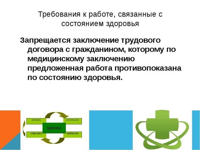 Требования к работе, связанные с состоянием здоровья  Запрещается заключение...