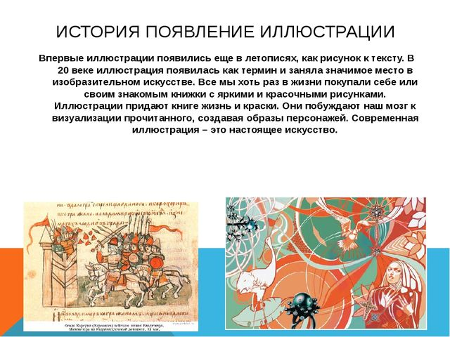 ИСТОРИЯ ПОЯВЛЕНИЕ ИЛЛЮСТРАЦИИ Впервые иллюстрации появились еще в летописях,...
