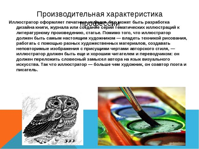 Производительная характеристика профессии Иллюстратор оформляет печатные изда...