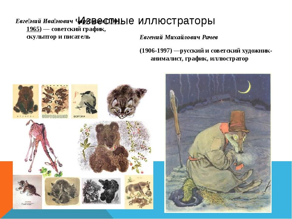 Известные иллюстраторы Евге́ний Ива́нович Чару́шин(1901-1965)— советский гр...
