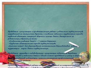 Проводятся консультации и просветительская работа с родителями первоклассник