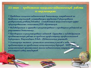 IIIэтап – продолжение психолого-педагогической работы со школьниками. Провед