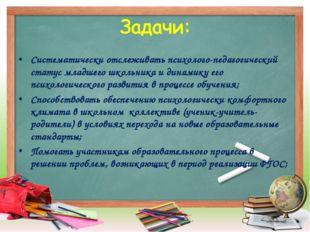 Систематически отслеживать психолого-педагогический статус младшего школьника