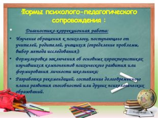 Диагностико-коррекционная работа: Изучение обращения к психологу, поступающе