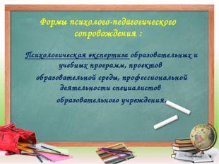 Формы психолого-педагогического сопровождения : Психологическая экспертиза об